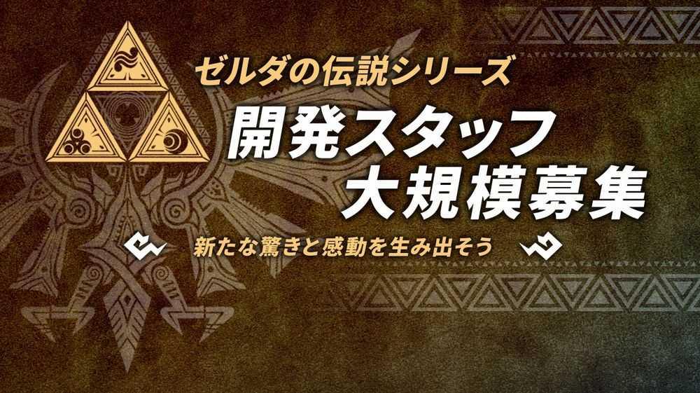 Monolith Soft cerca personale per un nuovo gioco Zelda