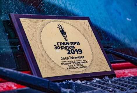 "Jeep Wrangler vince lo ""Za Rulyom Grand Prix"" 2019"