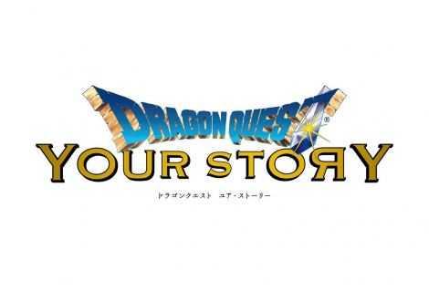 Dragon Quest: Your Story, pubblicato il primo trailer del film