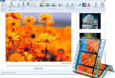 Come scaricare Windows Movie Maker | Agosto 2020