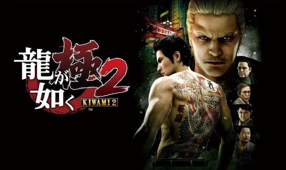 Yakuza Kiwami 2: disponibile al download da oggi su Steam