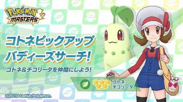 Pokemon Masters: in arrivo una nuova coppia da Johto