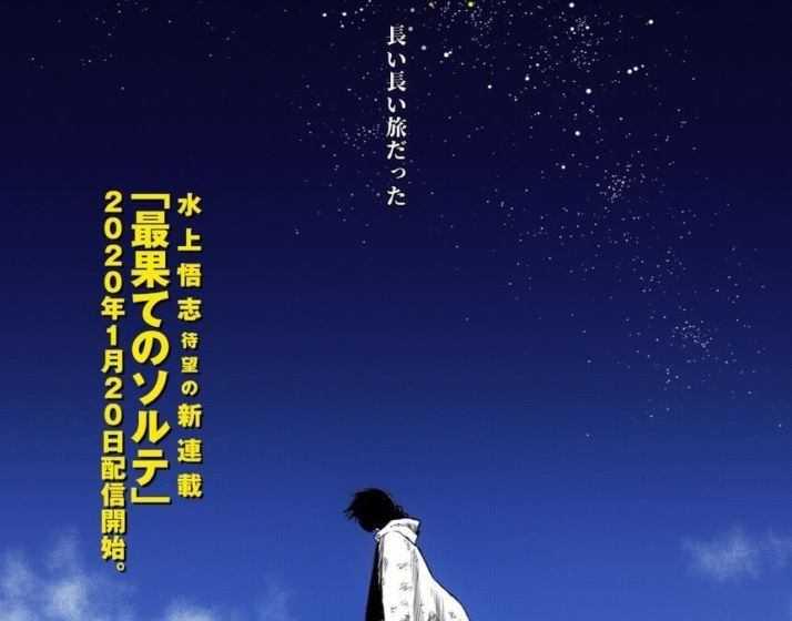 Satoshi Mizukami torna con una nuova opera: Saihate no Sorte