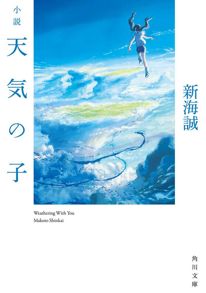 Weathering With You: in arrivo l'adattamento manga