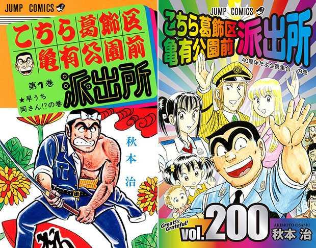 Kochikame ritorna su Shonen Jump con una one-shot