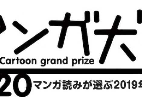 Manga Taisho awards, le nomination di quest'anno