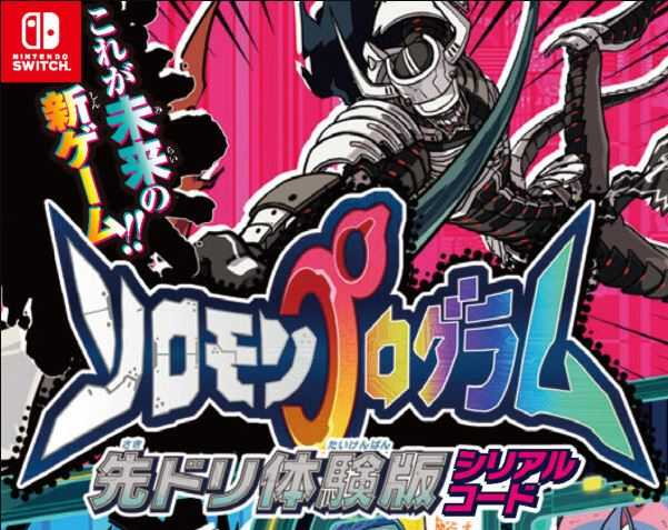 Solomon Program: annunciato il nuovo gioco di Konami