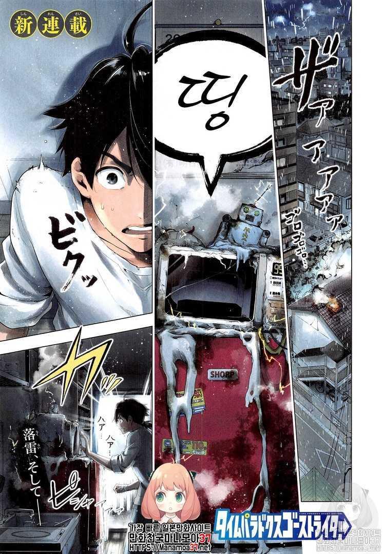 Time Paradox Ghostwriter: prime impressioni del nuovo manga