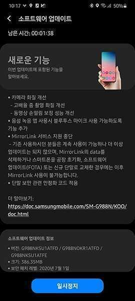 Gamma Samsung Galaxy S20: in arrivo l'aggiornamento alle patch di luglio