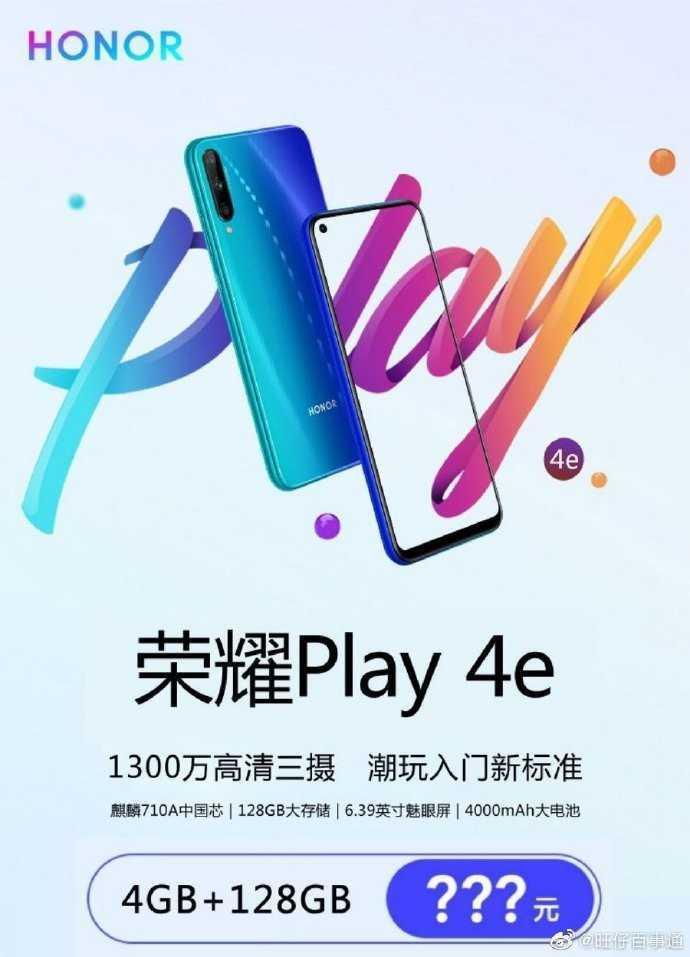 Honor Play 4e: le specifiche del nuovo smartphone lowcost