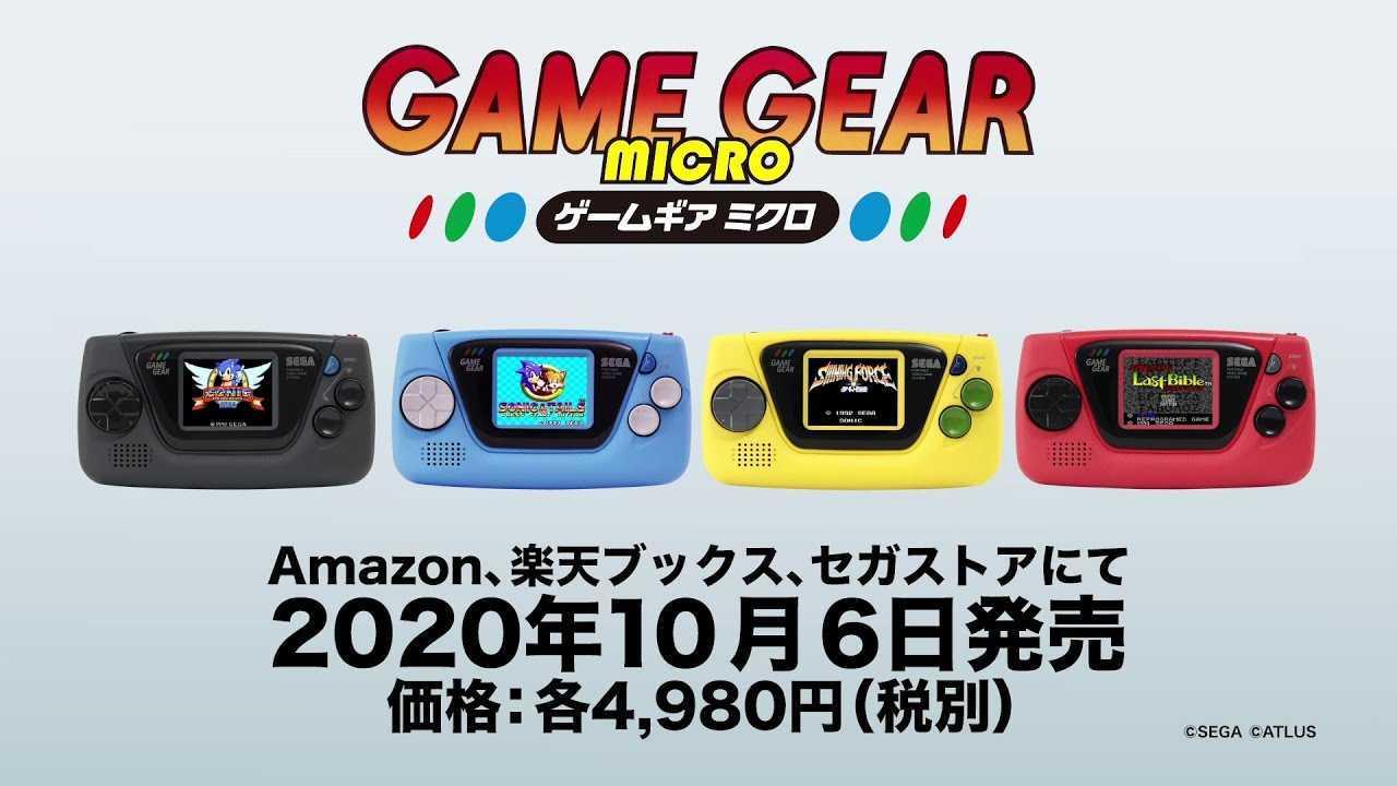 Sega: annunciato il Game Gear Micro!