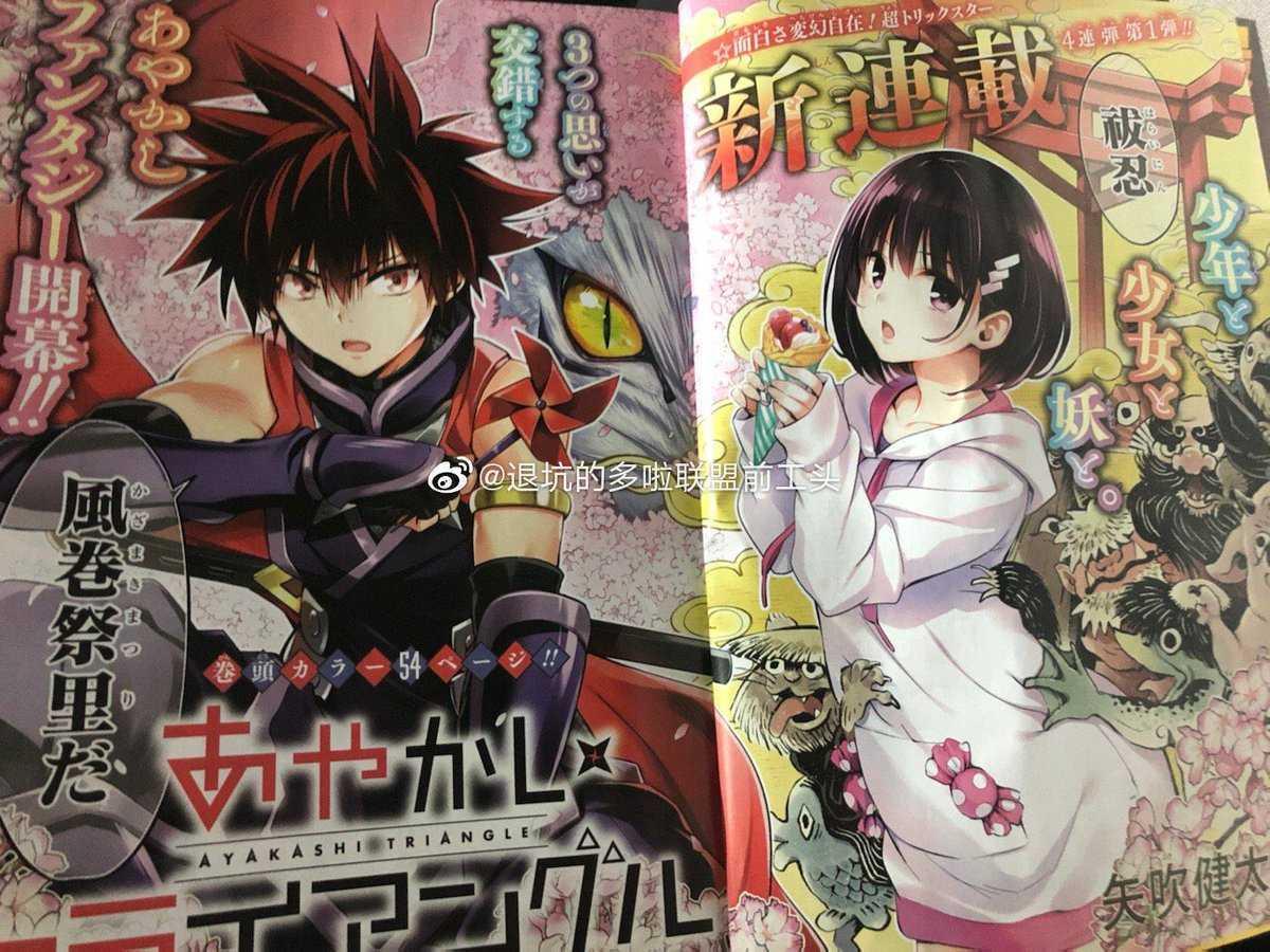 Ayakashi Triangle: prime impressioni del nuovo manga di Yabuki