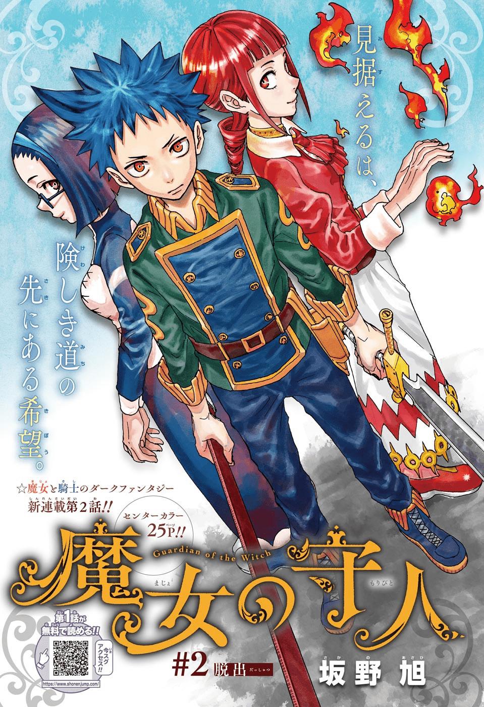 Magu-chan: God of Destruction, l'esordio | Jump Highlights
