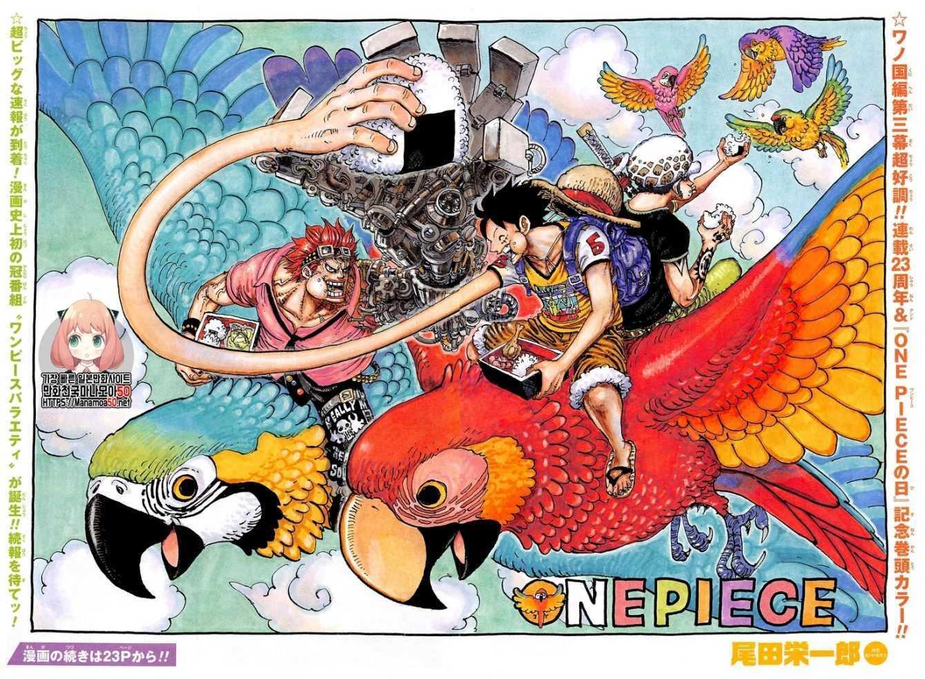 One Piece festeggia 23 anni con il capitolo 985 | Jump Highlights
