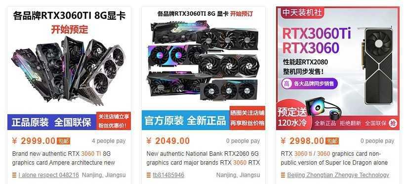 NVIDIA RTX 3060 Ti: specifiche su GPUZ e pre-order in Cina