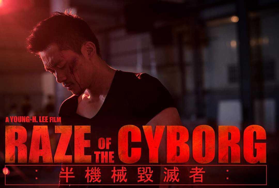 Recensione Raze of the Cyborg | Trieste Science+Fiction Festival 2020