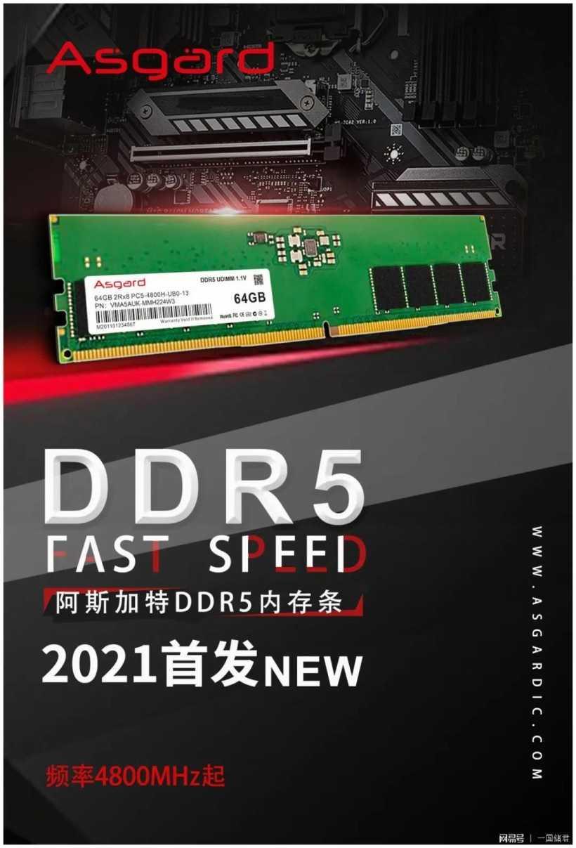 Memoria RAM DDR5: ASGARD rivela kit fino a 128 GB