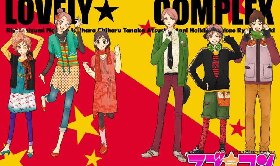 Lovely Complex, di Aya Nakahara | Anime e inchiostro