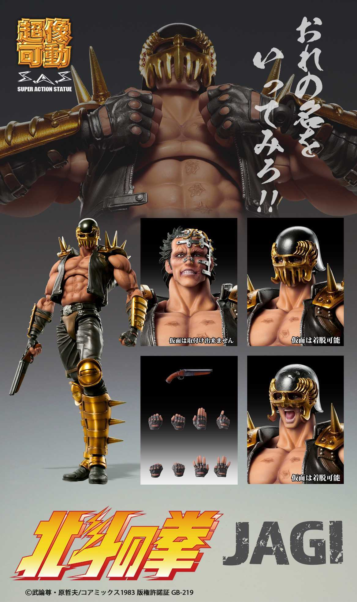 Medicos Entertainment: annuncia la Super Action Statue di Jagi da Hokuto No Ken