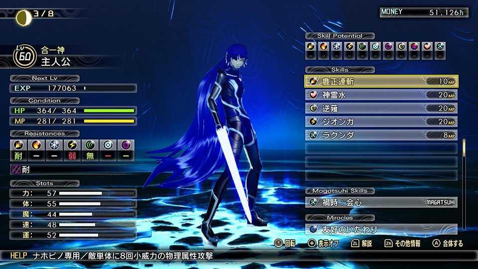 Shin Megami Tensei V: pubblicati nuovi screenshot e gli artwork dei protagonisti