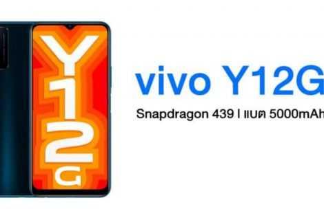 Vivo Y12G: annunciato ufficialmente